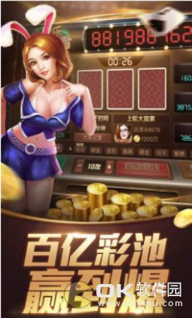 乐享斗牛 v2.3