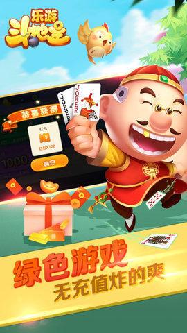 乐游斗地主赚金版 v1.0 第4张
