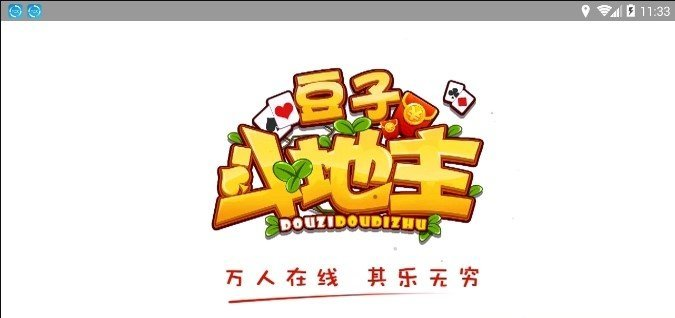 豆子斗地主 v5.0.3