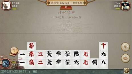星悦广西河池字牌跑胡子 v1.0