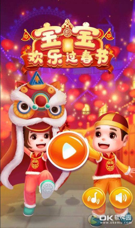 宝宝欢乐过春节官网版图1
