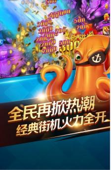 打鱼乐 v1.0 第2张
