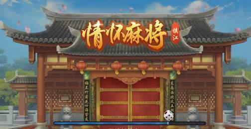 情怀镇江麻将 v3.3.7 第3张