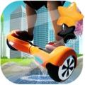 平衡車模擬器手機版
