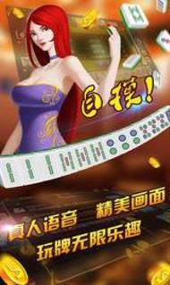 宝宝杭州麻将 v2.0 第3张