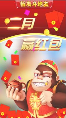 智友斗地主 v2.0 第2张