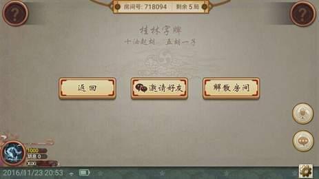 星悦广西河池字牌跑胡子 v1.0 第2张