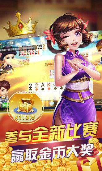 清雪大乐斗棋牌 v1.0 第3张