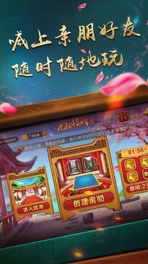 大唐互娱棋牌 v1.0 第2张