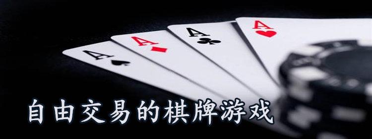 自由交易的棋牌游戏
