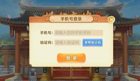 情怀镇江麻将 v3.3.7
