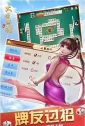大唐互娱 v1.0