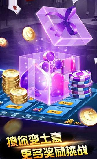 超圣棋牌娱乐 v1.0 第2张