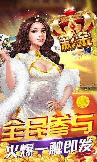 清雪大乐斗棋牌 v1.0 第2张