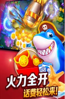 青龙捕鱼电玩 v2.0