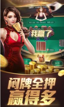 简阳棋牌 v1.0