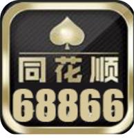 同花順棋牌68866