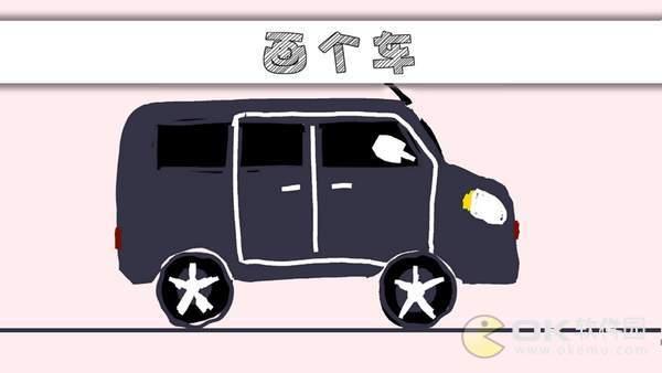 抖音畫個車圖2