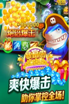 青龙捕鱼电玩 v2.0 第3张