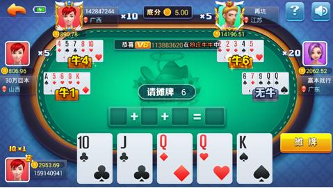 王者大联盟棋牌 v1.0 第3张