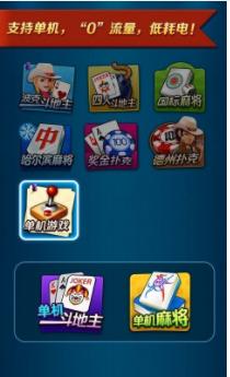 金鼠棋牌 v1.0  第2张