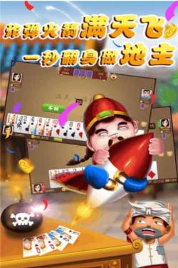 湖南名将斗地主俱乐部 v2.0 第3张