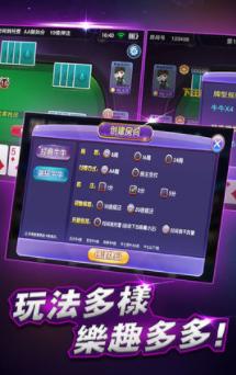 川牌斗十四 v2.0