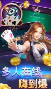 辉县棋牌 v1.0 第2张