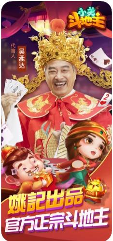 小美斗地主姚记 v1.0 第3张