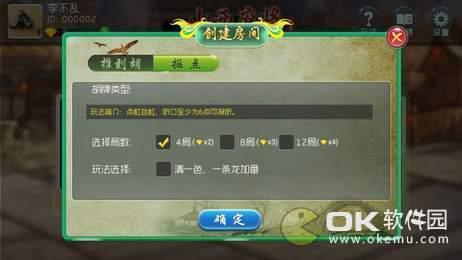 桃子山西麻将 v2.12 第2张