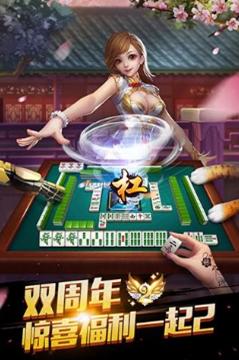 广东麻将红中王 v1.0 第3张