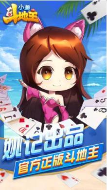 小美斗地主游戏 v2.0.1 第2张