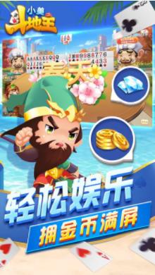 小美斗地主游戏 v2.0.1