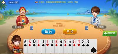 八边棋牌 v1.0 第2张