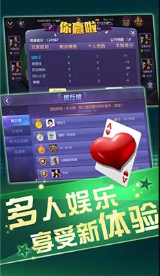 爱夹江棋牌二鬼 v1.0.0