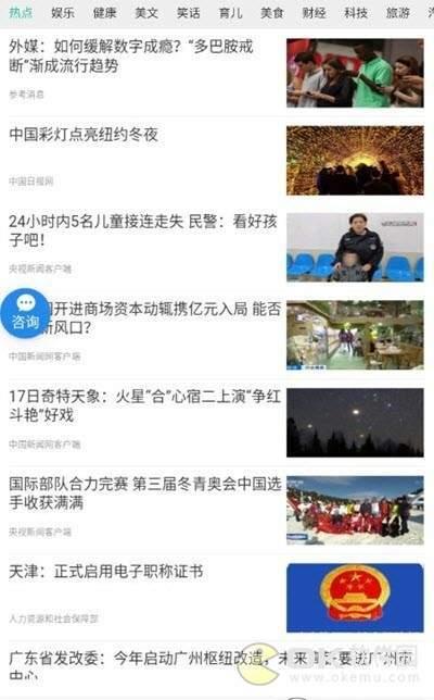 鑫蕾资讯手机版图3