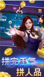 辉县棋牌 v1.0 第3张