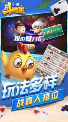 小美斗地主游戏 v2.0.1 第3张
