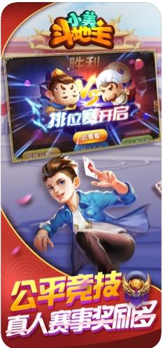 小美斗地主姚记 v1.0 第2张