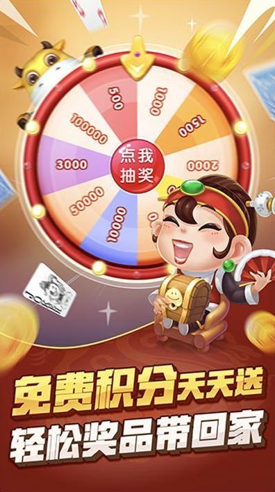 今晚打牌新春发大财棋牌 v1.0.1