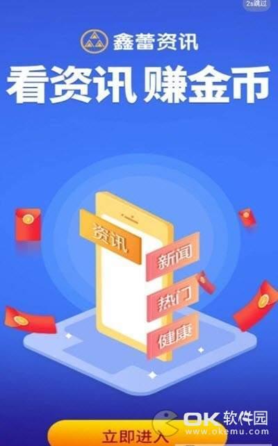 鑫蕾资讯手机版图1