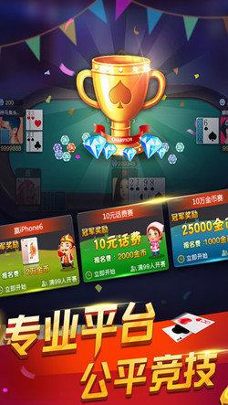 贵州捉鸡麻将冲锋乌骨 v1.0  第3张
