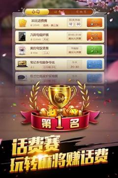 广东麻将红中王 v1.0