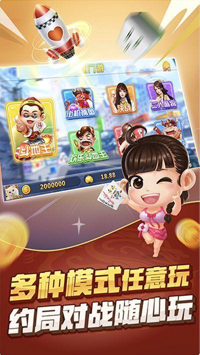 今晚打牌新春发大财棋牌 v1.0.1  第3张