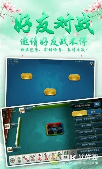 柳北棋牌 v1.0 第2张