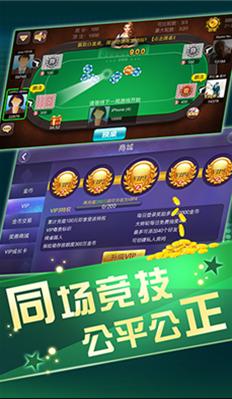 爱夹江棋牌二鬼 v1.0.0  第2张