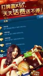 湘楚绿棋牌 v1.0