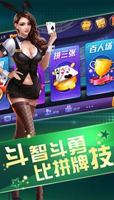 爱夹江棋牌二鬼 v1.0.0  第4张