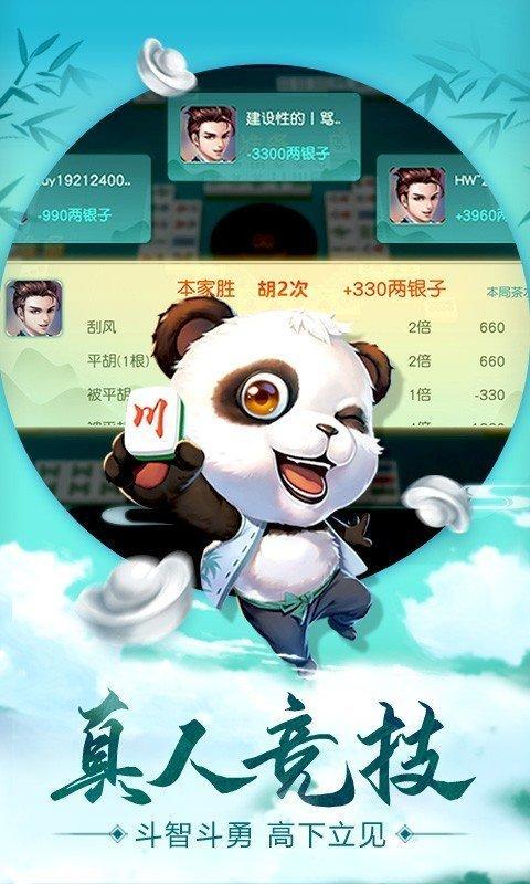 腾讯四川麻将老版本 v1.0  第3张