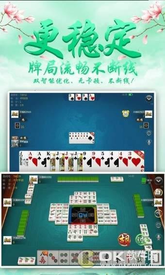 柳北棋牌 v1.0 第3张